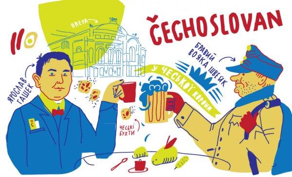Інший смак: Чеська кухня в Україні - Частина І: Історія та кухня // Сергій Коваленеко