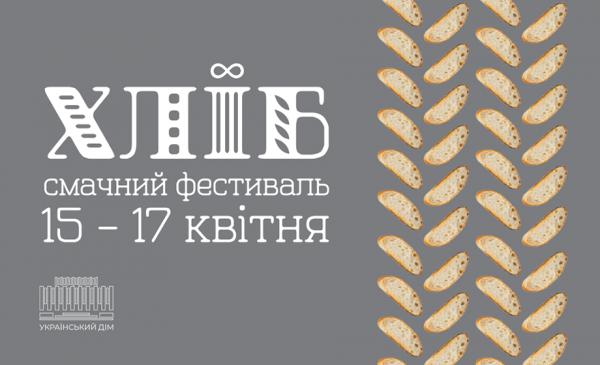 """Український Дім запрошує на найсмачнішу подію весни — """"Хліб. Смачний фестиваль"""""""