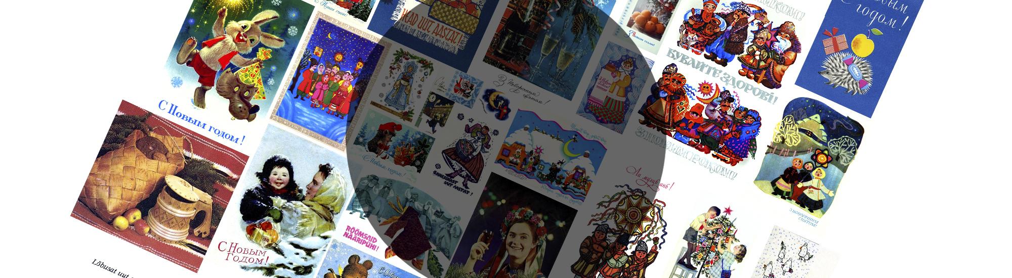 Гастрономічні сюжети радянських новорічних листівок