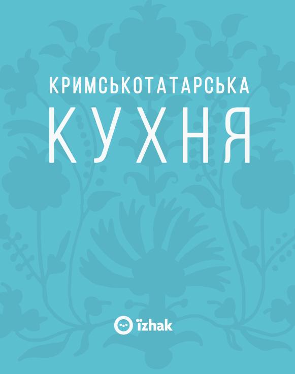 Кримськотатарська кухня // Олена Соболєва