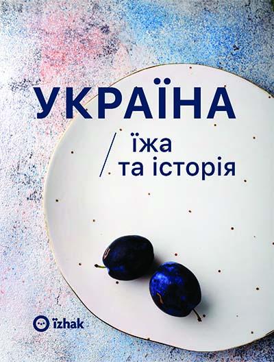 УКРАЇНА / їжа та історія