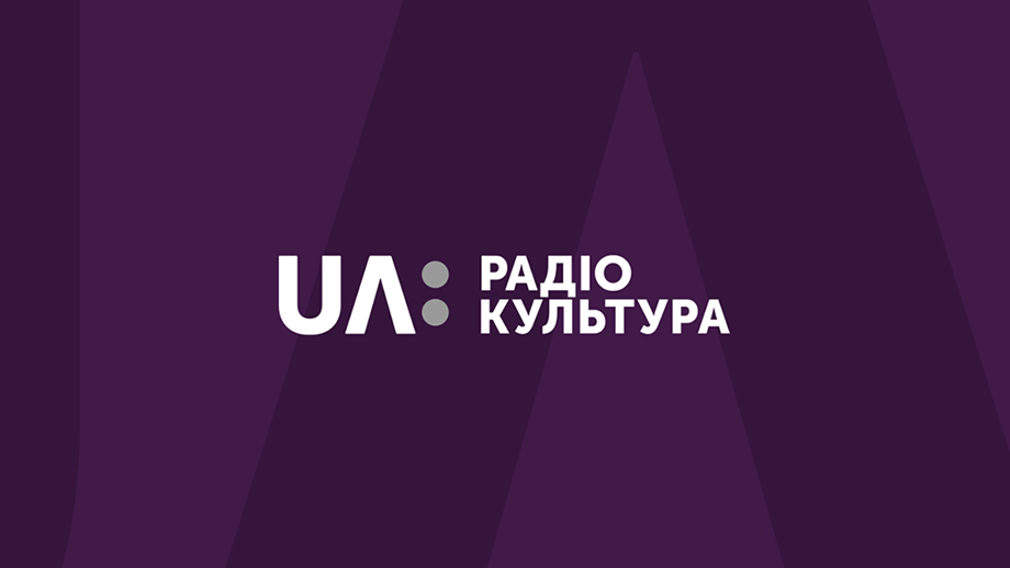 «У своїй тарілці» з Оленою Брайченко на Українському радіо Культура