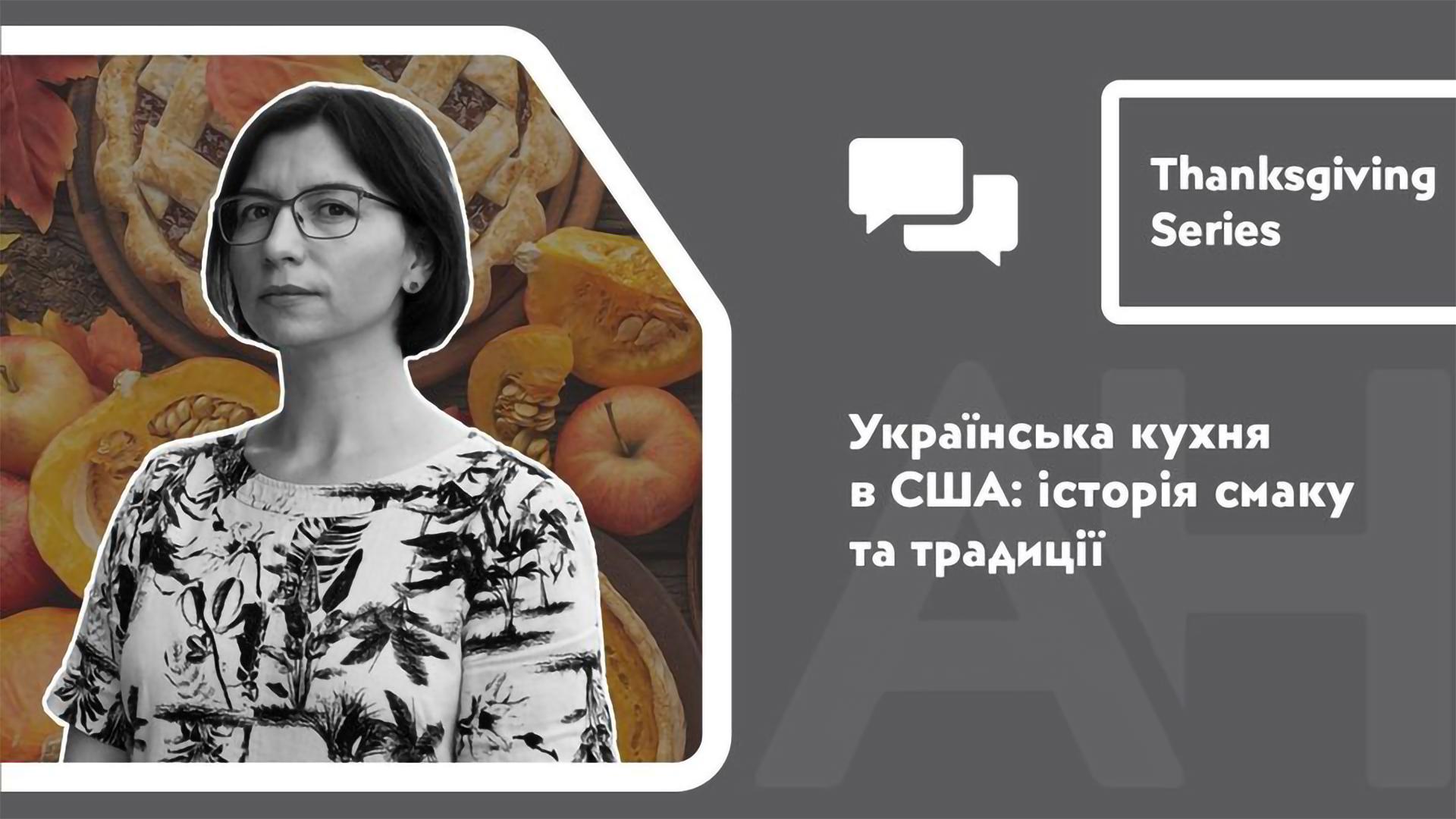Українська кухня в США: історія смаку та традиції