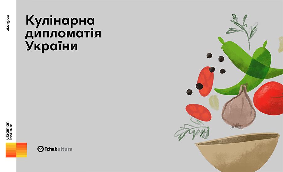 Український інститут та проєкт їzhakultura створять презентаційне видання кулінарної дипломатії України