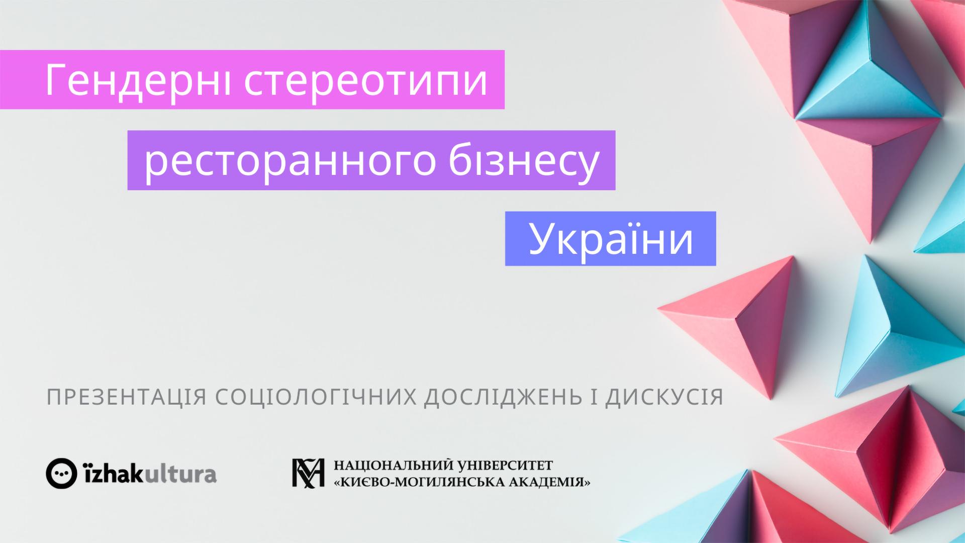 Гендерні стереотипи ресторанного бізнесу України: презентація соціологічних досліджень і дискусія