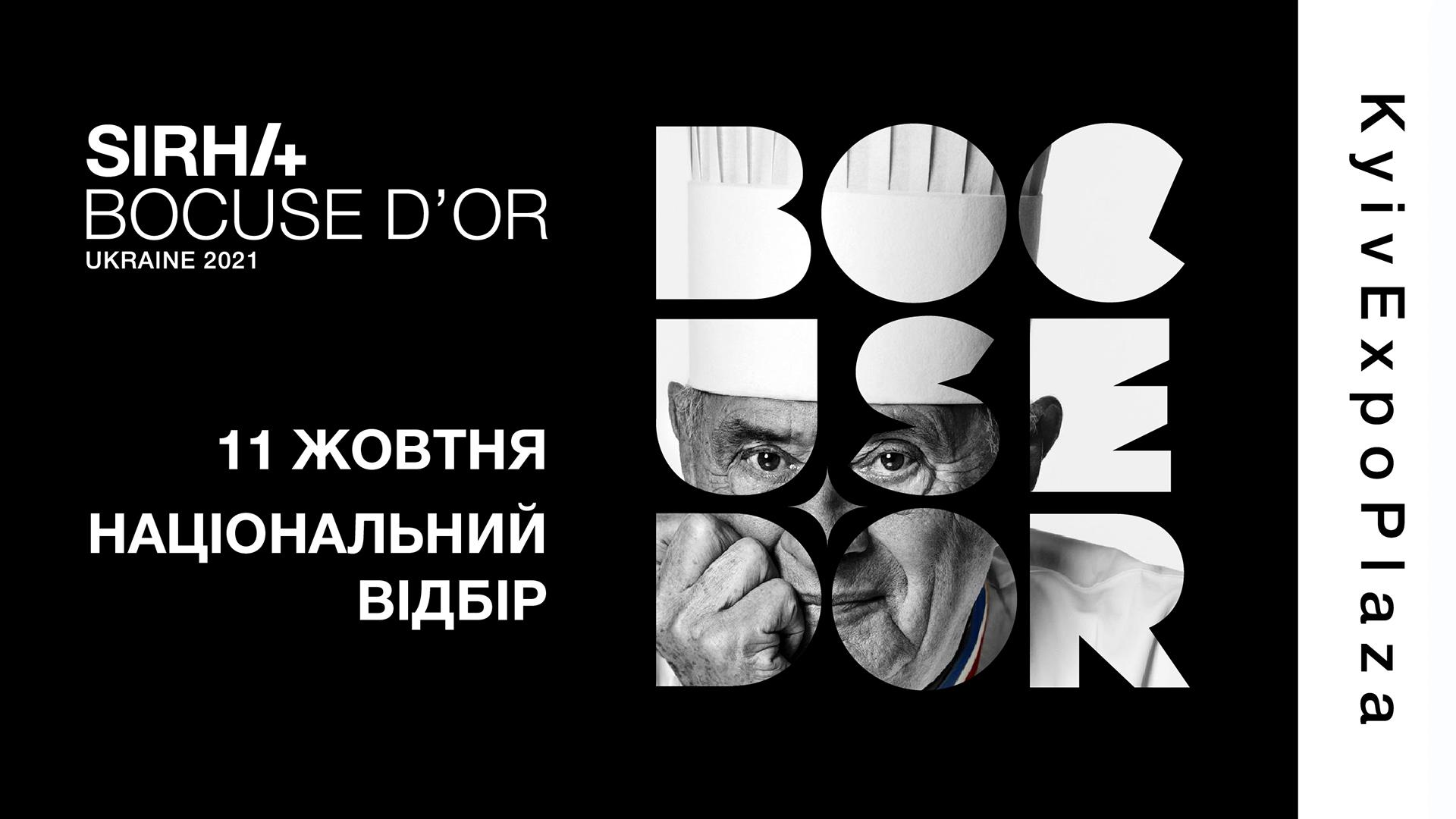 Національний відбір Bocuse d'Or Ukraine 2021 відбудеться 11 жовтня