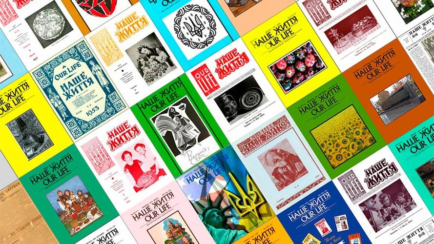 Українська кухня на сторінках американського діаспорного часопису «Наше життя»