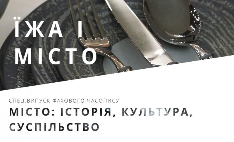 """Опубліковано спецвипуск """"Їжа і місто"""", наукового часопису """"Місто: історія, культура, суспільство"""""""