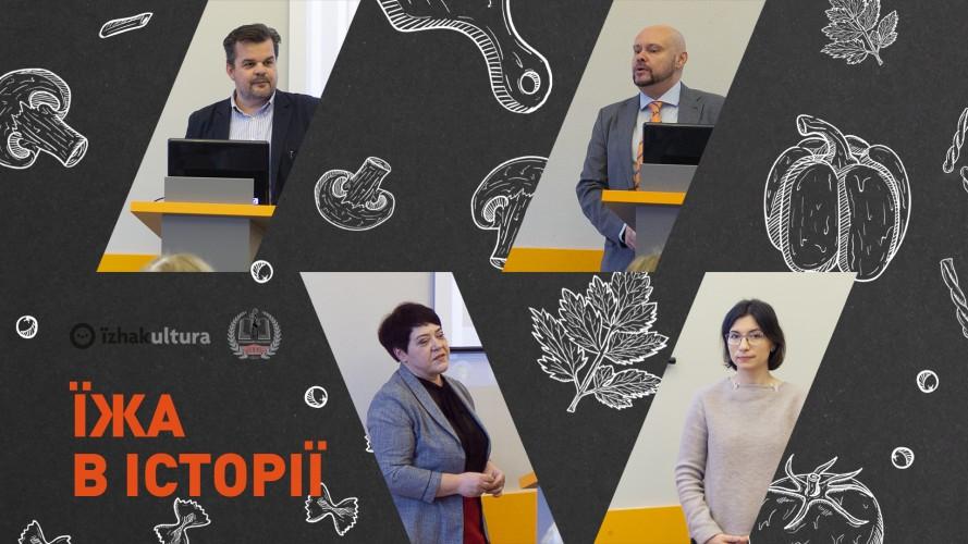 Гастрономічні дослідження: історія вивчення та проблематика питання в Україні