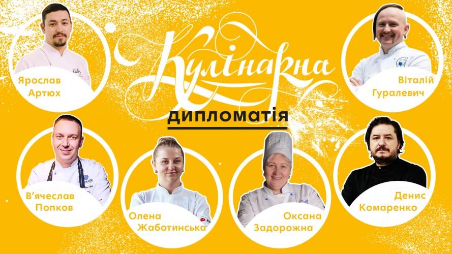 """""""Україна. Їжа та історія"""": знайомство з командою кухарів проєкту"""