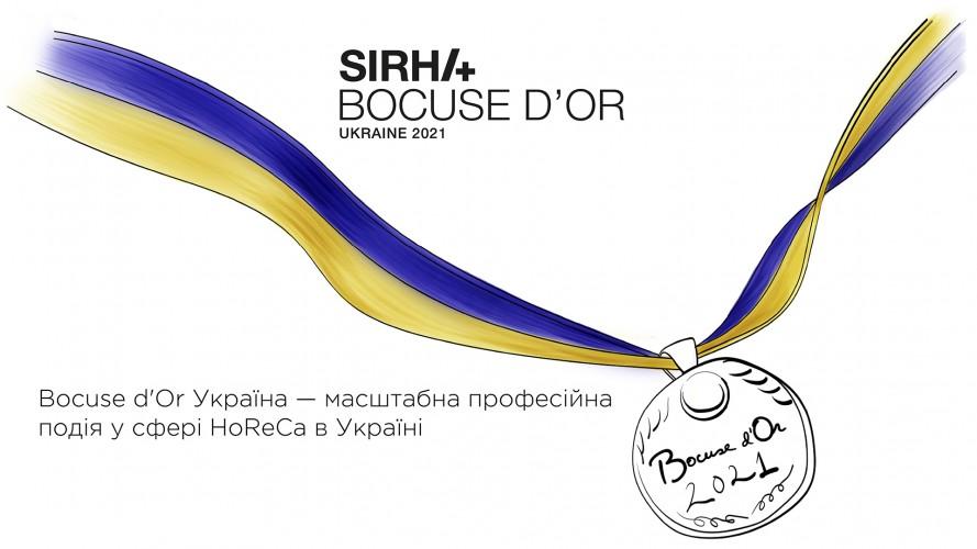 Кулінарний конкурс Bocuse d'Or відтепер в Україні