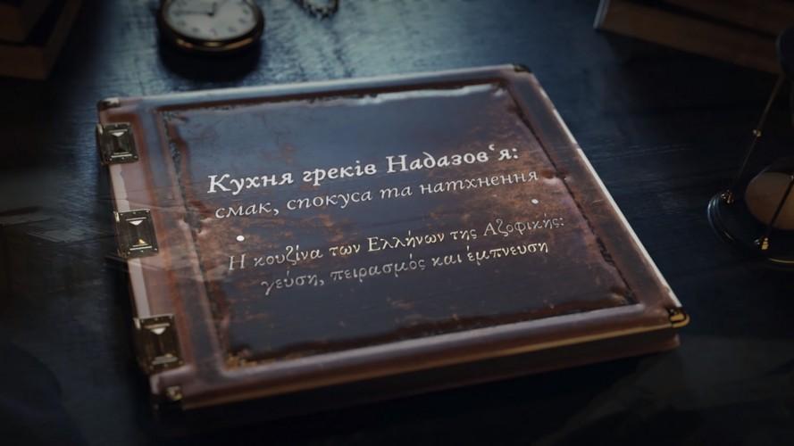 """Презентовано відеоролик проєкту """"Кухня греків Надазов'я: смак, спокуса та натхнення"""""""