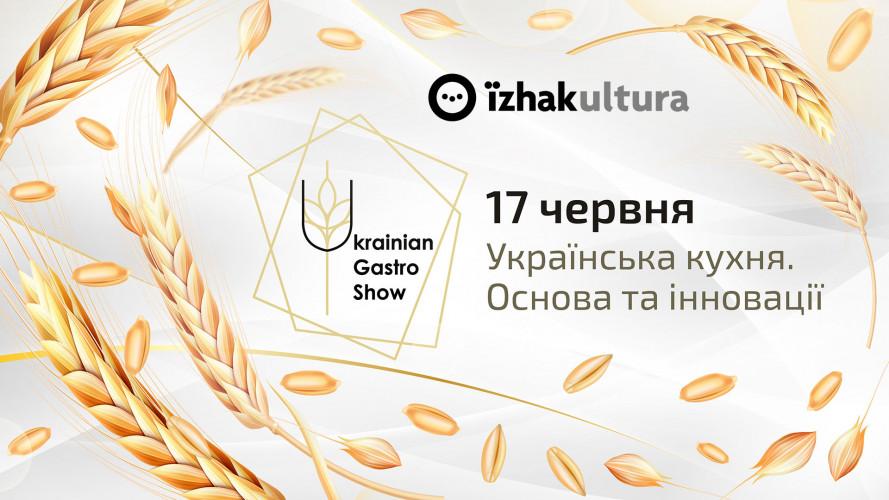 Проєкт їzhakultura став партнером Ukrainian Gastro Show 2021