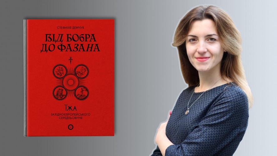 Коротко про Стефанію Демчук, авторку книги «Від бобра до фазана. Світ їжі західноєвропейського Середньовіччя»