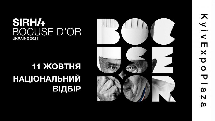 Національний відбір Bocuse d'Or Ukraine 2021 відбудеться 11 жовтня у КиївЕкспоПлаза