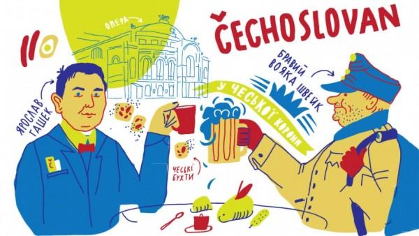 Чеська кухня в Україні - Частина І: Історія та кухня