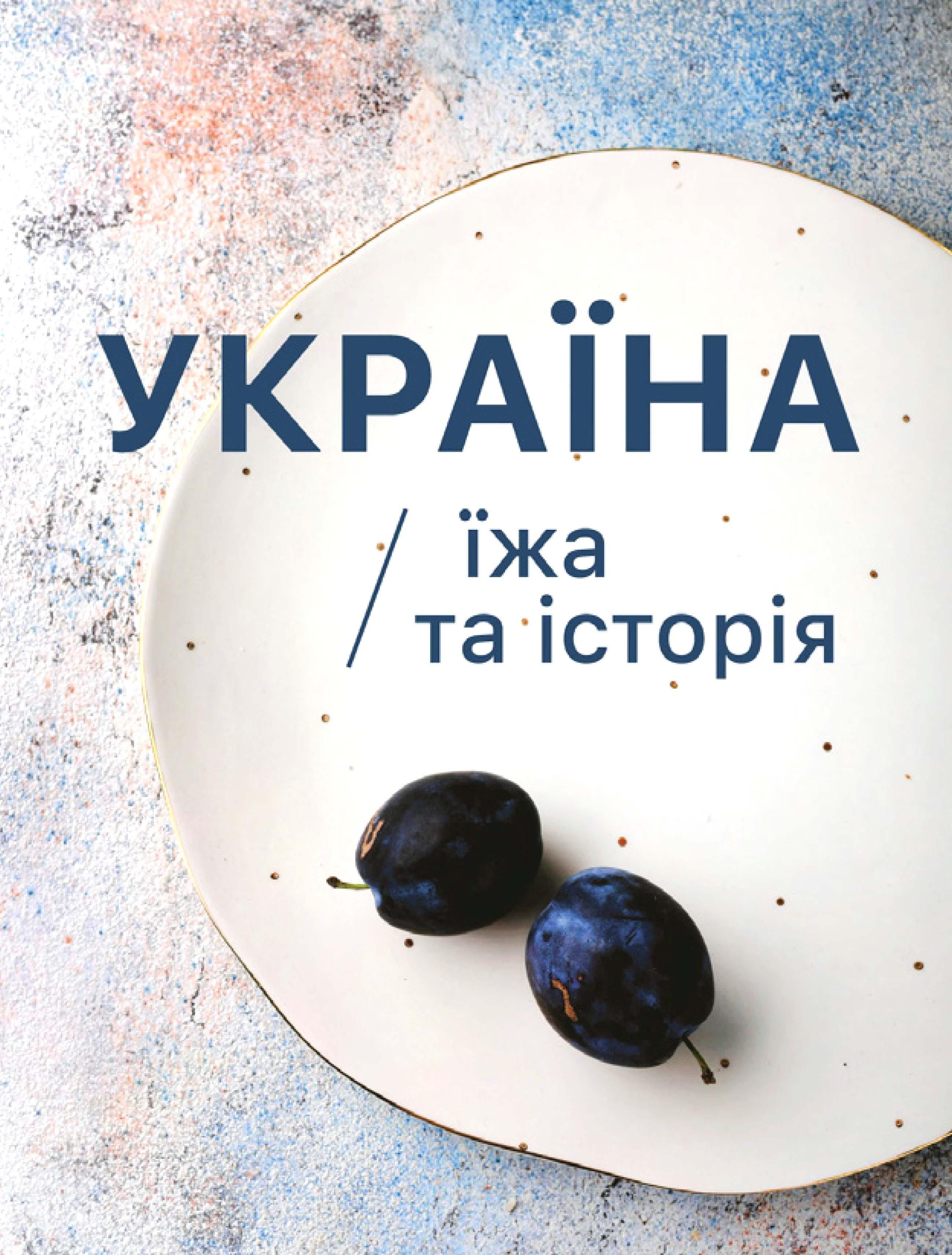 Україна: Їжа та Історія / Олена Брайченко, Марина Гримич, Ігор Лильо, Віталій Резніченко