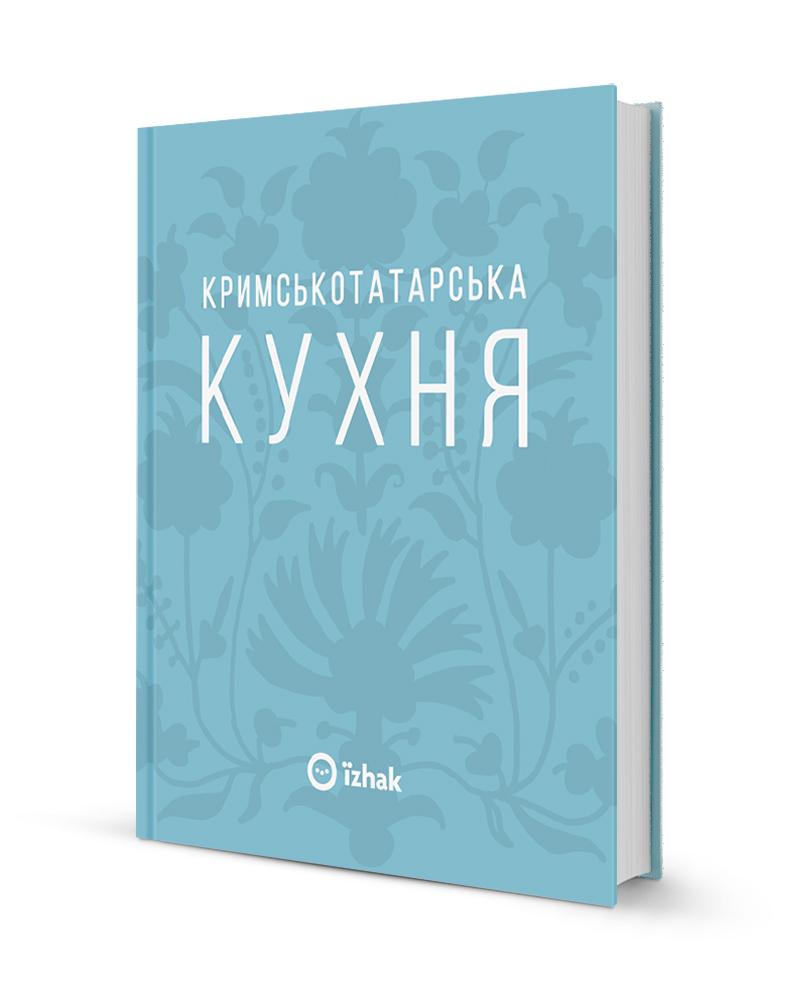 Кримськотатарська кухня / Олена Соболєва