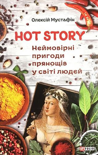Hot Story. Неймовірні пригоди прянощів у світі людей