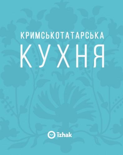 Кримськотатарська кухня