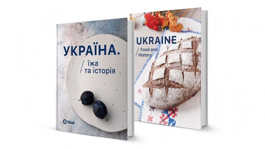 Презентаційне видання з кулінарної дипломатії України