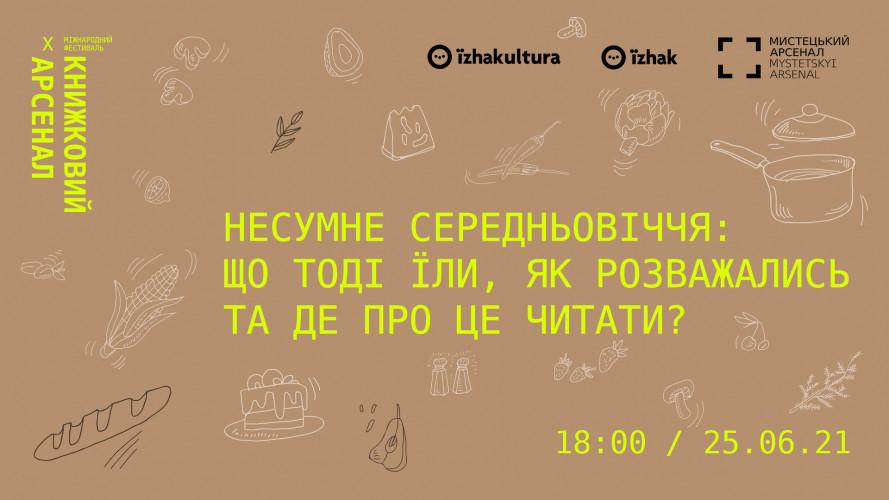 Дискусія «Несумне Середньовіччя що тоді їли, як розважались та де про це читати»
