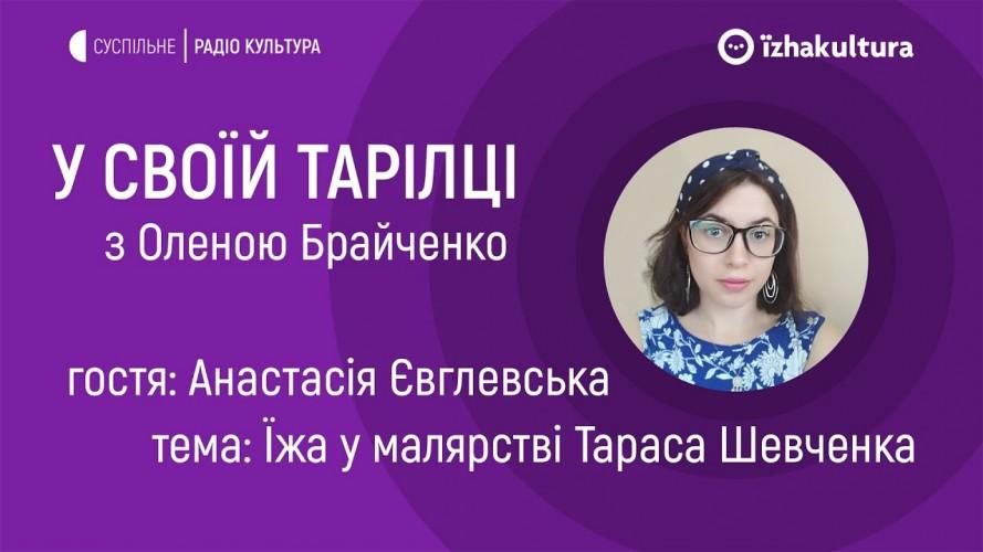Їжа у малярстві Тараса Шевченка