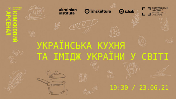 Дискусія «Українська кухня та імідж України у світі»