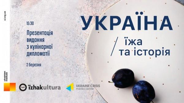Презентація видання з кулінарної дипломатії УКРАЇНА: Їжа та Історія