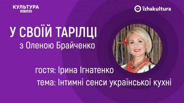 Інтимні сенси української кухні