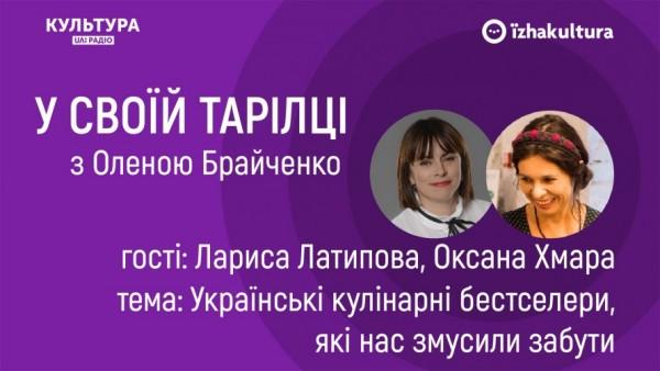 Українські кулінарні бестселлери, які нас змусили забути