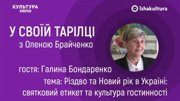 Різдво та Новий рік в Україні: етикет та культура гостинності
